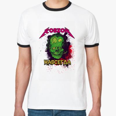 Футболка Ringer-T Кобзон Навсегда