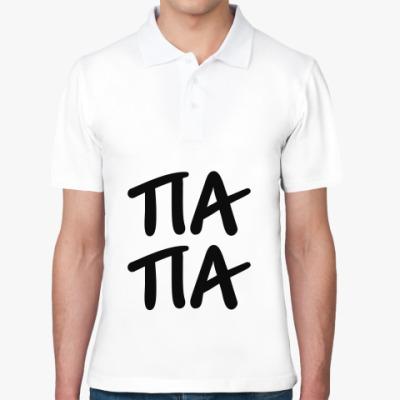 Рубашка поло ПАПА