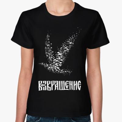 """Женская футболка Женская футболка """"Возвращение"""""""