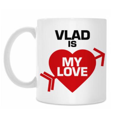 Кружка Влад - моя любовь