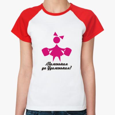 Женская футболка реглан Маленькая да Удаленькая (2)