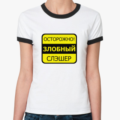 Женская футболка Ringer-T  Слэшер