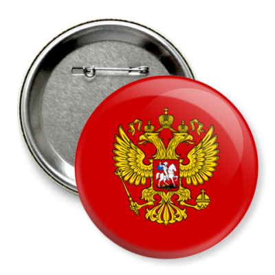Значок 75мм Герб России