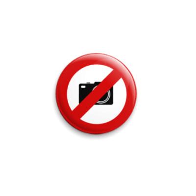 Значок 25мм Фотографировать запрещено