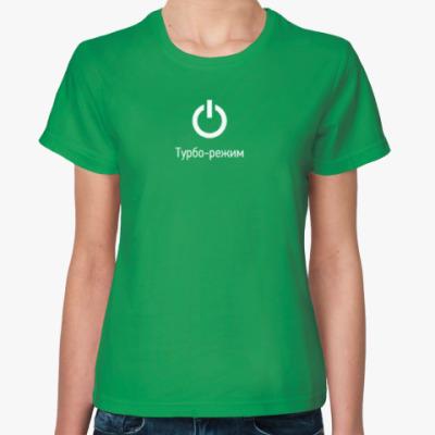 Женская футболка Турбо-режим