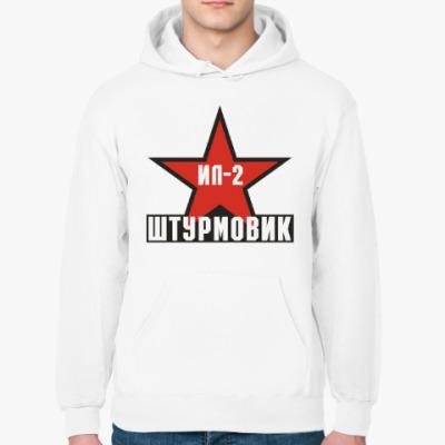 Толстовка худи ИЛ-2 штурмовик