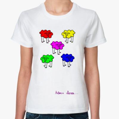 Классическая футболка Люблю овечек