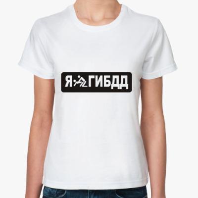 Классическая футболка Я люблю ГИБДД цензура