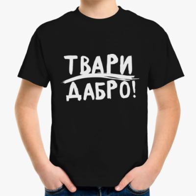 Детская футболка твори добро, бро!