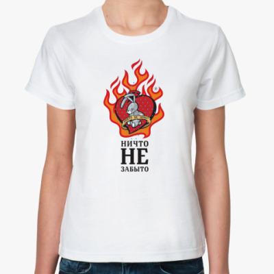 Классическая футболка Никто Не Забыт