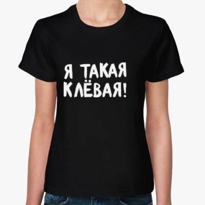 Женская футболка я такая клевая!