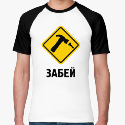 Футболка реглан Забей (муж.R)