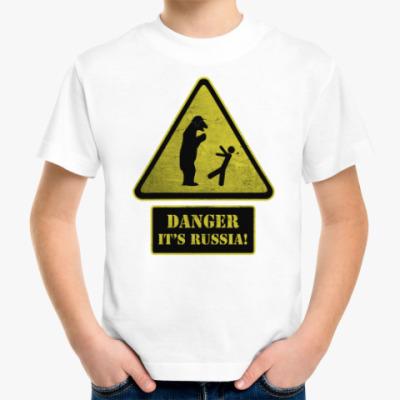 Детская футболка Danger It's Russia