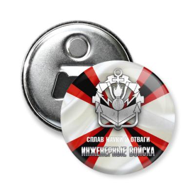 Магнит-открывашка Инженерные войска