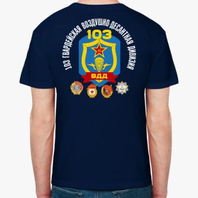 103 Гв. ВДД