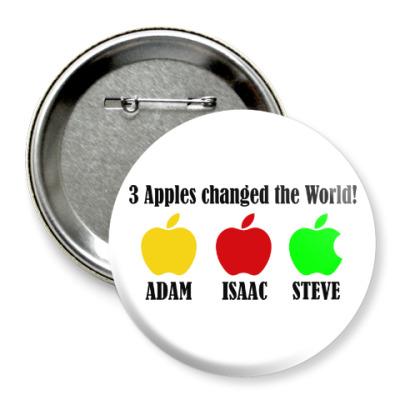 Значок 75мм 3 яблока изменили мир