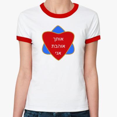 Женская футболка Ringer-T Я люблю тебя по-еврейски