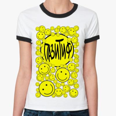 Женская футболка Ringer-T Пазитиф