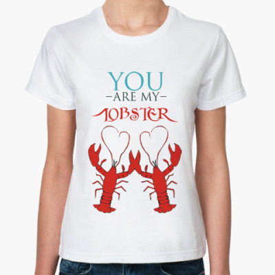 Классическая футболка You are my lobster