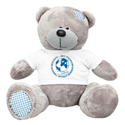 Плюшевый мишка Тедди Добро - без границ
