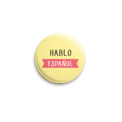 Значок 25мм Hablo español