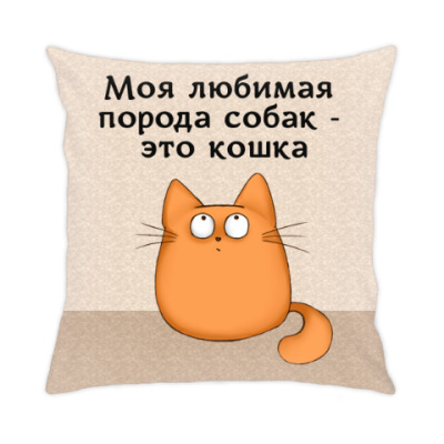 Подушка Обожатель кошек