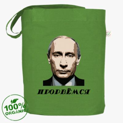 Сумка Владимир Владимирович Путин. Прорвёмся.