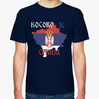 Футболка Косово - это Сербия