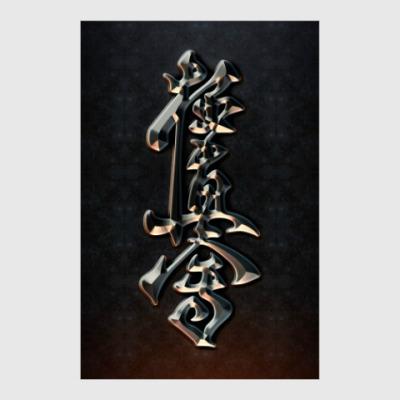 Постер Иероглифический символ Кёкусинкай (Кёкусин) карате