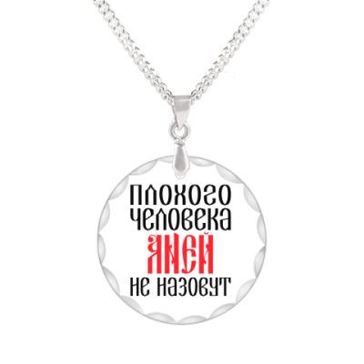 Кулон Аня