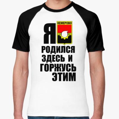 Футболка реглан Я родился и горд