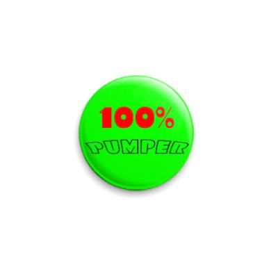 Значок 25мм 100% pumper