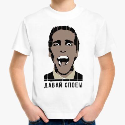 Детская футболка Давай споем