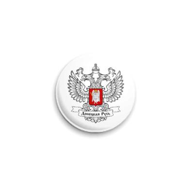 Значок 25мм Донецкая народная республика