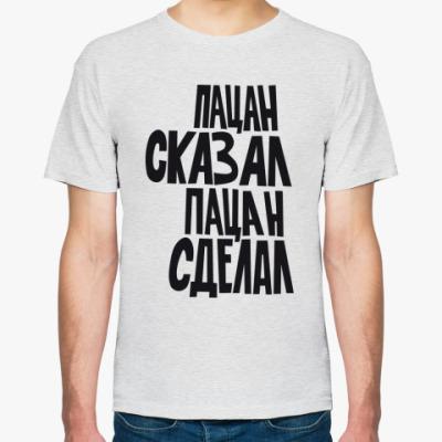 Футболка Пацан