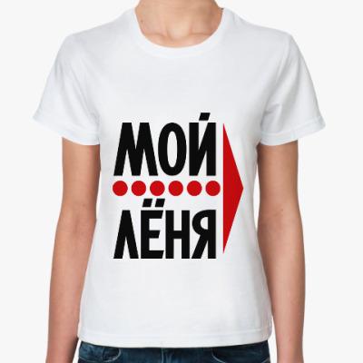 Классическая футболка Мой Лёня