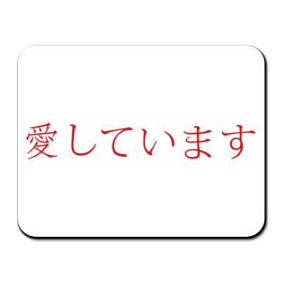 Коврик для мыши Я люблю тебя по-японски