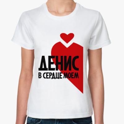 Классическая футболка Денис в моем сердце