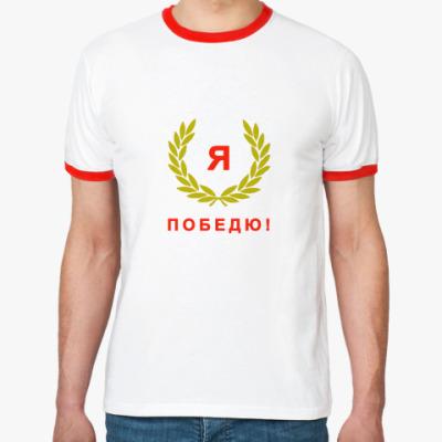 Футболка Ringer-T Я победю! Ringer