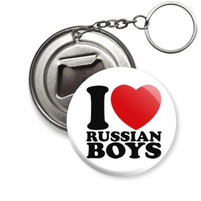 Брелок-открывашка Люблю русских парней