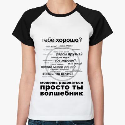 Женская футболка реглан Просто