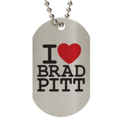 Жетон dog-tag Я люблю Бреда Питта