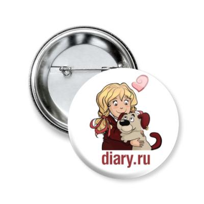 Значок 50мм Значок 50 мм I ❤ Diary.ru