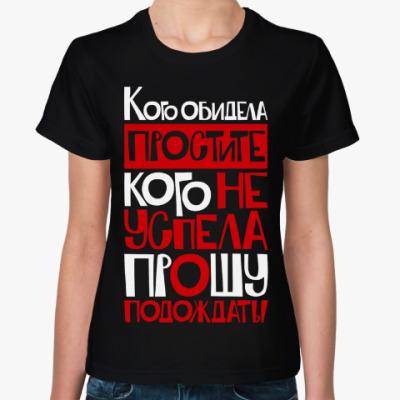 Женская футболка Кого обидела, простите