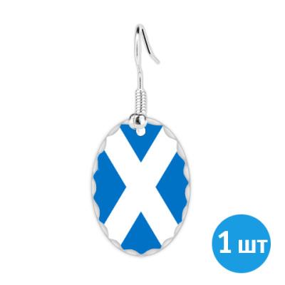 """Сережка овальная """"Флаг Шотландии"""", 1 шт."""