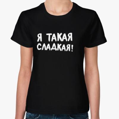 Женская футболка я такая сладкая
