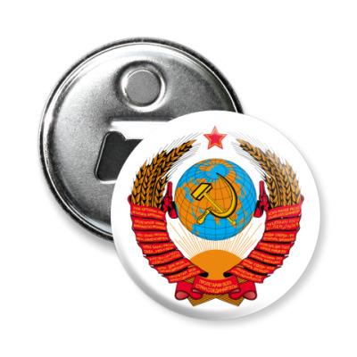 Магнит-открывашка Герб СССР