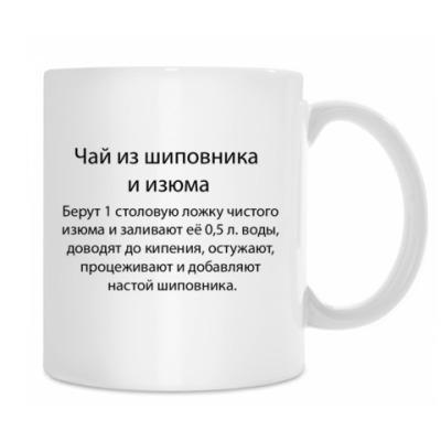 Чай из шиповника и изюма :)