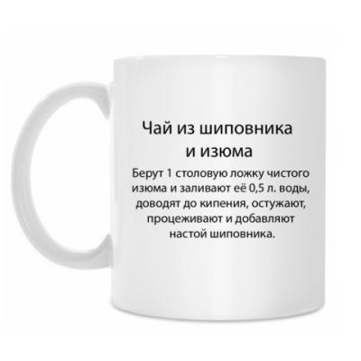 Кружка Чай из шиповника и изюма :)