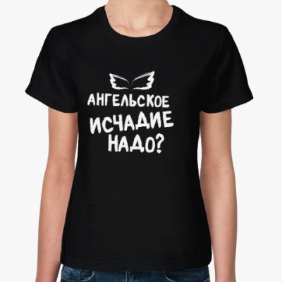 Женская футболка ангельское исчадие надо?